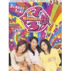 1/3娘(サンブンノイチガール) DVD-BOX(DVD)