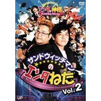 サンドウィッチマンのエンタねた Vol.2 エンタの神様ベストセレクション(DVD)