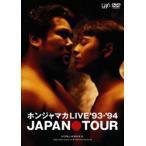 ホンジャマカ/ホンジャマカLIVE '93-'94 JAPAN TOUR