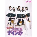 こんなのアイドルじゃナイン!? DVD-BOX(DVD)