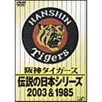 阪神タイガース 伝説の日本シリーズ2003&1985(DVD)