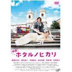 映画 ホタルノヒカリ DVD通常版(DVD)
