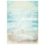 ホットロード(DVD)