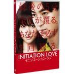 イニシエーション・ラブ(DVD)