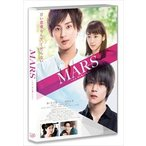 MARS〜ただ、君を愛してる〜[DVD]通常版(DVD)