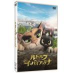 ルドルフとイッパイアッテナ DVDスタンダード・エディション [DVD]