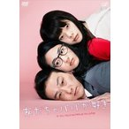友だちのパパが好き(R-15)(DVD)
