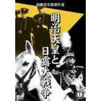 明治天皇と日露大戦争(DVD)