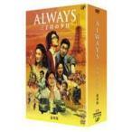 ALWAYS 三丁目の夕日 豪華版(DVD)