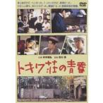トキワ荘の青春(DVD)