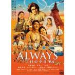 ALWAYS 三丁目の夕日'64 通常版(DVD)