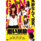 黒い暴動(DVD)