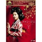 コンパクトセレクション ファン・ジニ DVD-BOXI(DVD)
