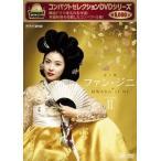 コンパクトセレクション ファン・ジニ DVD-BOXII [DVD]
