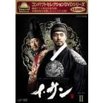 コンパクトセレクション第2弾 イ・サン DVD-BOX II(DVD)