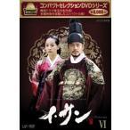 コンパクトセレクション第2弾 イ・サン DVD-BOX VI(DVD)