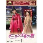 コンパクトセレクション第2弾 イニョン王妃の男 DVD-BOX I [DVD]