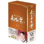 宮廷女官 チャングムの誓い DVD-BOX 6 (最終巻) [DVD]