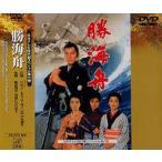 時代劇スペシャル 勝海舟(DVD)