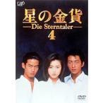 星の金貨 VOL.4 [DVD]