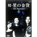 続・星の金貨 VOL.4(DVD)