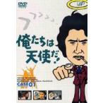 俺たちは天使だ! VOL.1(DVD)