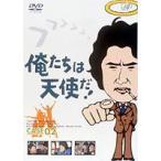 俺たちは天使だ  VOL.2  DVD