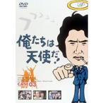 俺たちは天使だ! VOL.3 [DVD]