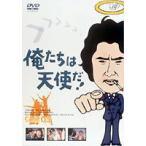 俺たちは天使だ  VOL.5  DVD