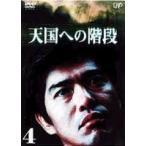 天国への階段 VOL.4 (最終巻) [DVD]