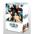 同窓会 DVD-BOX