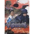 戦国自衛隊 関ヶ原の戦い  DVD