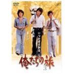 俺たちの旅 VOL.3 [DVD]