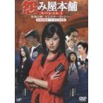 怨み屋本舗 家族の闇/モンスター・ファミリー(DVD)