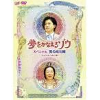 夢をかなえるゾウ スペシャル 男の成功編 DVD VPBX-13269