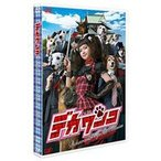 デカワンコ スペシャル(DVD)