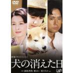 終戦ドラマスペシャル 犬の消えた日 [DVD]