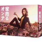 家売るオンナ DVD-BOX(DVD)