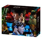 ボイス 110緊急指令室 DVD-BOX (初回仕様) [DVD]
