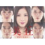 美丘-君がいた日々- DVD-BOX(DVD)