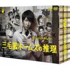 三毛猫ホームズの推理 DVD-BOX [DVD]