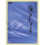 TBSテレビ放送50周年 橋田壽賀子作 涙そうそう  この愛に生きて   DVD