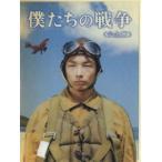 僕たちの戦争 完全版 [DVD]画像