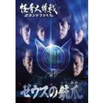 怪奇大作戦 セカンドファイル ゼウスの銃爪(DVD)