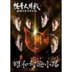 怪奇大作戦 セカンドファイル 昭和幻燈小路(DVD)