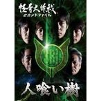 怪奇大作戦 セカンドファイル 人喰い樹(DVD)