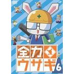 全力ウサギ Vol.6 [DVD]