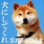 忘れらんねえよ/犬にしてくれ(初回盤/CD+DVD)(CD)