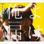 忘れらんねえよ/俺よ届け(通常盤)(CD)