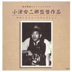 (オリジナル・サウンドトラック) 小津安二郎監督作品サウンドトラックコレクション(CD)